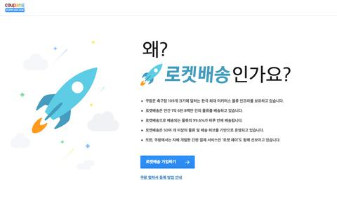 Screenshot of Signup Page coupang.com - Supplier Hub - captured Jan. 31, 2019