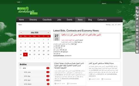 Screenshot of Press Page alsoukalsaudi.com - News - captured July 25, 2016