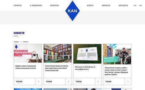 Screenshot of Press Page kandevelopment.com - Новости   KAN Development - captured Sept. 20, 2018