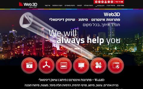 Screenshot of Home Page web3d.co.il - Web3D | בניית אתרים | עיצוב | מיתוג עסק | מצגות | סרטי תדמית | Web3D עוסקת משנת 1997 ב: בניית אתרים, עיצוב, מצגות, מצגת עסקית, הדמיות תלת מימד, קידום, מיתוג, אפיון, פיתוח תוכנה, אפליקציות, עיצוב לוגו, גרפי - captured Sept. 19, 2014