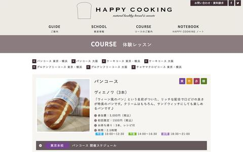 Screenshot of Trial Page happycooking.jp - 体験レッスン > コース > HAPPY COOKING - captured May 29, 2016