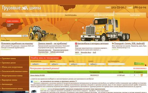 Screenshot of Home Page tractyres.ru - Грузовые шины   Продажа резины для грузовиков, самосвалов, автобусов, спецтехники   купить в Москве - captured Sept. 23, 2014