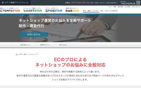 Screenshot of Support Page commerce-star.com - 制作・運営・コンサルティング | コマース事業プラットフォーム | NHN テコラス - captured June 29, 2016