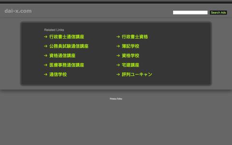 Screenshot of Home Page dai-x.com - Dai-X.com - captured May 30, 2016