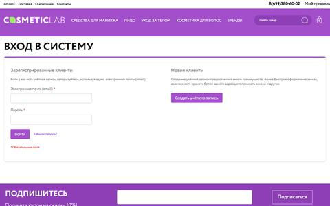 Screenshot of Login Page cosmeticlab.ru - Вход в систему - captured July 7, 2018