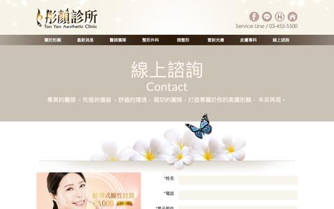 Screenshot of Contact Page ton-yen.com.tw - 線上諮詢-海外線上諮詢|彤顏診所皮膚專科•整形美容 - captured Oct. 23, 2018