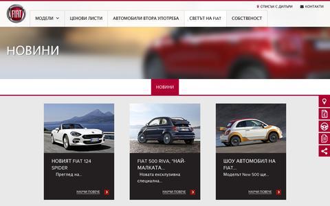 Screenshot of Press Page fiat.bg - Hовини - FCA Importers - Fiat - captured Nov. 21, 2016