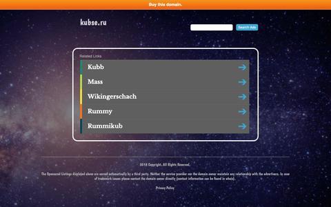 Screenshot of Home Page kubse.ru - kubse.ru - captured Nov. 15, 2018