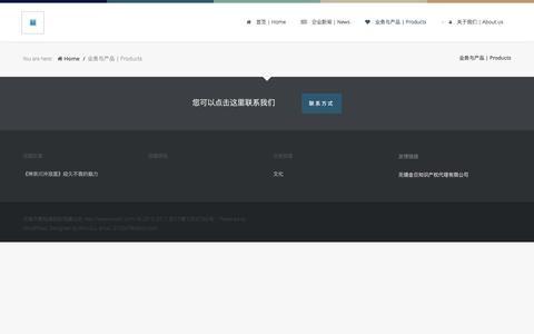 Screenshot of Products Page wxxhr.com - 业务与产品   Products - 无锡新恒瑞纺织有限公司 - captured June 16, 2016