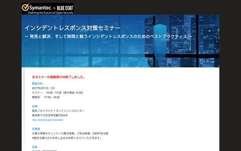 Screenshot of Landing Page bluecoat.com - Blue Coat Cloud Security Seminar - captured Feb. 12, 2017