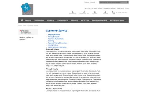 Screenshot of Support Page xmhome.gr - Customer Service - captured Oct. 4, 2014