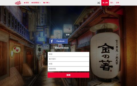 Screenshot of Signup Page sos.tw - 救命阿 - 歡迎加入!收看最多熱門影片~ 給個讚吧 - captured Oct. 29, 2014