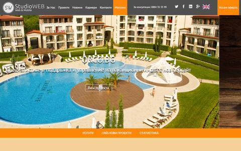 Screenshot of Home Page studioweb.bg - Изработка на сайт, мобилно приложение, онлайн магазин от СтудиоУЕБ.БГ - captured Feb. 23, 2016