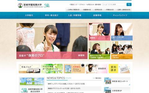 Screenshot of Home Page mwjc.ac.jp - 宮崎学園短期大学 - captured Oct. 12, 2015