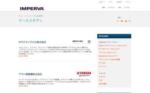 Screenshot of Case Studies Page imperva.jp - Imperva のリソース: ケーススタディ - captured Nov. 25, 2017