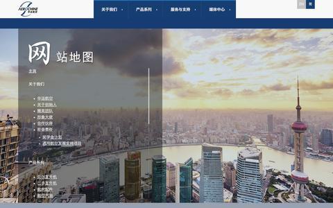 Screenshot of Site Map Page aerochine.com - 华运航空 - captured Feb. 5, 2016