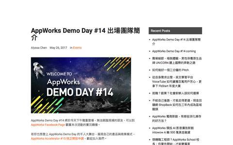 Screenshot of Blog appworks.tw - Blog – AppWorks 之初創投 - captured May 30, 2017