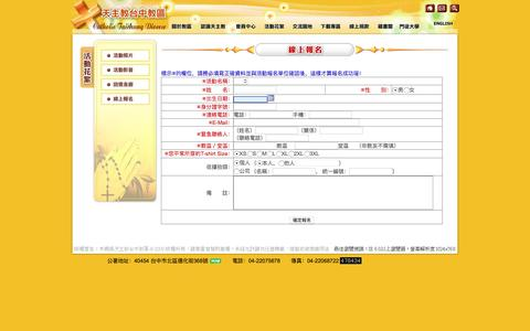 Screenshot of Signup Page catholic-tc.org.tw - 天主教�中教�全�資訊網 - captured May 23, 2016