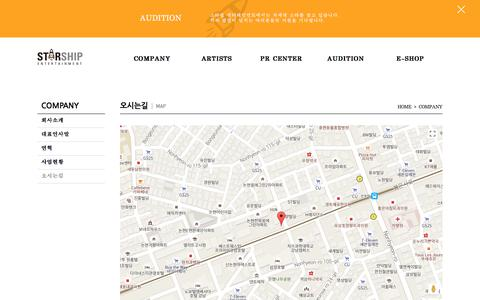 Screenshot of Contact Page Maps & Directions Page starship-ent.co.kr - 스타쉽엔터테인먼트 - captured Feb. 20, 2018