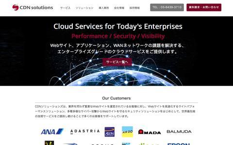 Screenshot of Home Page cdn-sol.co.jp - CDNでWEBサイトの表示を高速化|CDNソリューションズ - captured Oct. 6, 2016