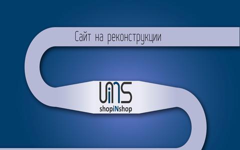 Screenshot of Home Page shopinshop.ru - Сайт  на реконстрцкции - captured Oct. 11, 2018