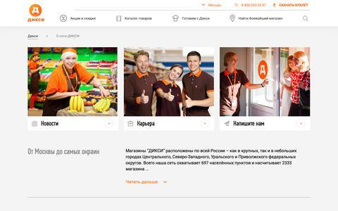Screenshot of About Page dixy.ru - О сети ДИКСИ: история развития - captured Nov. 7, 2018