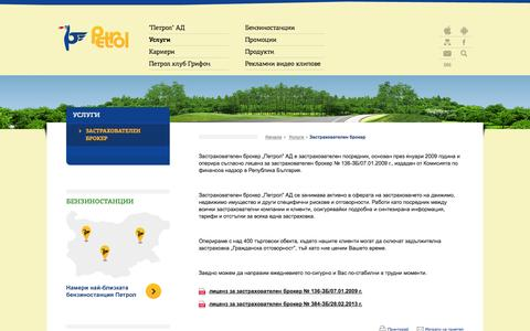 Screenshot of Services Page petrol.bg - Застрахователен брокер - Услуги - Петрол АД - captured Oct. 2, 2014