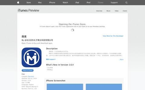 Screenshot of iOS App Page apple.com - 商麦 on the App Store on iTunes - captured Nov. 4, 2014