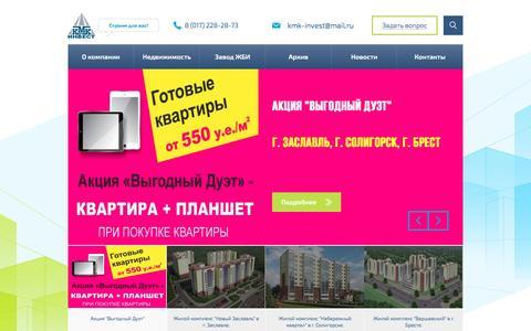 Screenshot of Home Page kmk-invest.by - Продажа недвижимости в Беларуси - компания КМК ИНВЕСТ - captured March 9, 2017