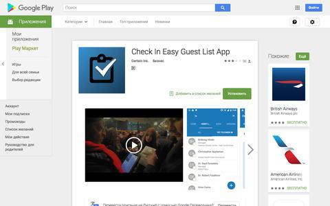 Приложения в Google Play– Check In Easy Guest List App