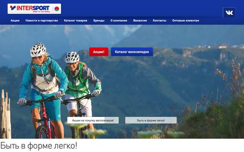 Screenshot of Home Page intersport.by captured June 19, 2015