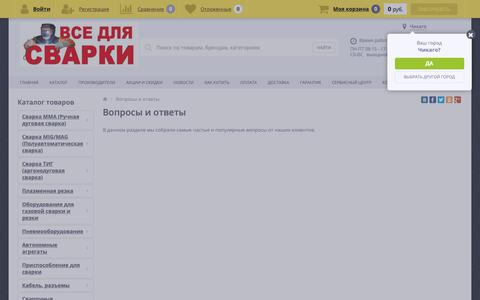 Screenshot of FAQ Page ctc22.ru - Вопросы и ответы - captured Oct. 27, 2018