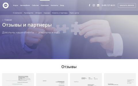 Screenshot of Testimonials Page ial-group.com - Отзывы - captured Nov. 11, 2018