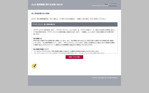 Screenshot of Contact Page audi-recruit.jp - 個人情報保護方針の確認 : Audi 採用情報 - captured Oct. 4, 2014