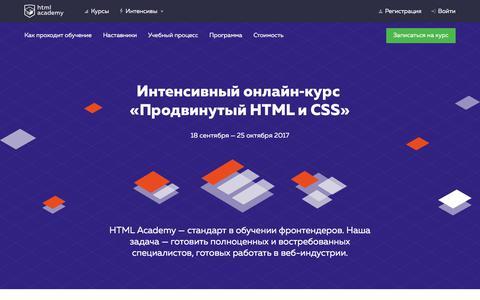 Интенсивный онлайн‑курс «Продвинутый HTML иCSS»— HTML Academy
