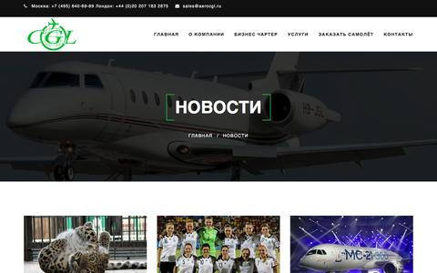 Screenshot of Press Page aerocgl.ru - Новости - captured July 25, 2017