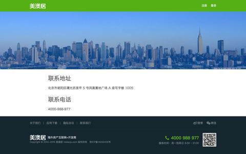 Screenshot of Contact Page meiaoju.com - 联系我们_美澳居 - captured Aug. 22, 2016