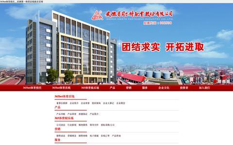 Screenshot of Maps & Directions Page zxllogistics.com - 365bet体育投注 - 网站地图 - captured Oct. 29, 2018