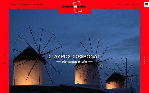 Screenshot of Home Page photo-works.gr - Photo - Works | Photography and Video | Φωτογραφία Γάμου και Βάπτισης - captured Sept. 29, 2014