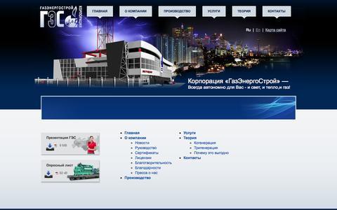 Screenshot of Maps & Directions Page gazenergostroy.ru - ГазЭнергоСтрой - Карта сайта - captured Sept. 29, 2014