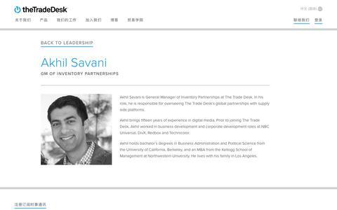 Screenshot of Team Page thetradedesk.com - Akhil Savani | The Trade Desk - captured June 8, 2017