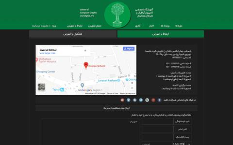 Screenshot of Contact Page inverseschool.com - مدرسه اینورس | ارتباط با اینورس - captured July 27, 2018