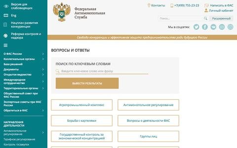 Screenshot of FAQ Page fas.gov.ru - ФАС России   Вопросы и ответы ФАС России - captured Sept. 22, 2018