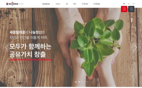Screenshot of Home Page sejongtelecom.net - 세종텔레콤 - captured July 25, 2018