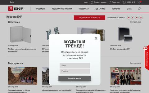 Screenshot of Press Page ekfgroup.com - EKF — Производитель надёжной и доступной электротехнической продукции - captured Nov. 9, 2018