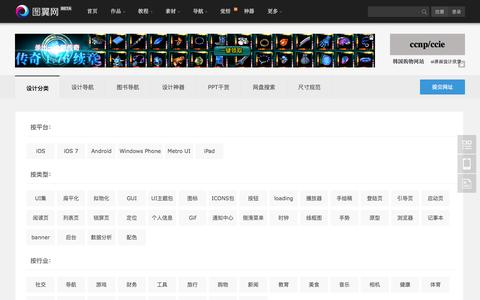 Screenshot of Maps & Directions Page tuyiyi.com - 设计界面分类 - 图翼网(TUYIYI.COM) - 优秀UI设计师互动平台 - captured Jan. 29, 2016