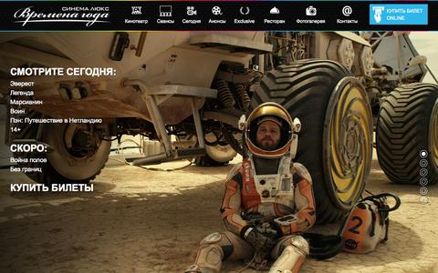 Screenshot of Home Page vremenagoda-cinema.ru - Главная - Времена года - captured Oct. 11, 2015
