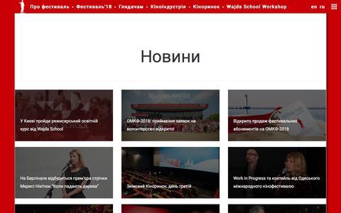 Screenshot of Press Page oiff.com.ua - Новини | Фестиваль'18 - captured Feb. 26, 2018