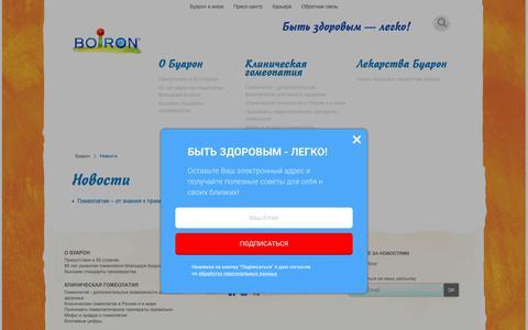 Screenshot of Press Page boiron.ru - Новости - captured Sept. 23, 2018
