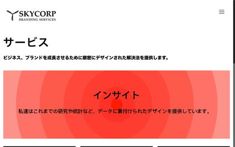 Screenshot of Services Page skycorpco.com - サービス - SKYCORP - captured Oct. 5, 2017